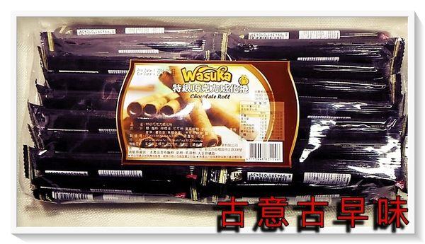 Wasuka爆漿威化捲心酥(巧克力/600g/50入)奶素-另有起司 咖啡 牛奶