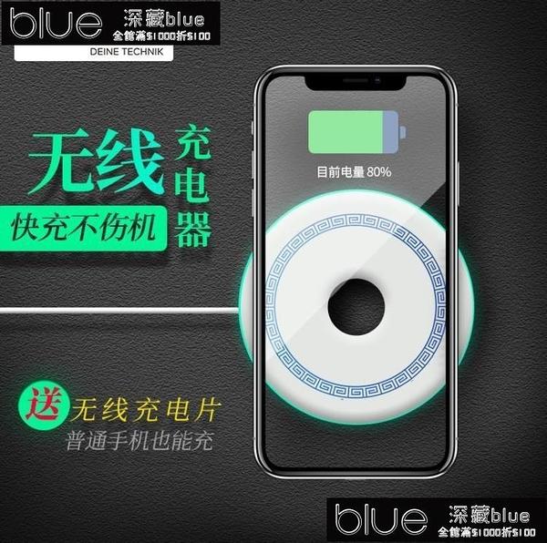無線充電器 泰克思達W5 iphoneX無線充電器蘋果8/8plus三星s8安卓手機通用