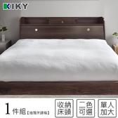 【KIKY】武藏-抽屜加高 單人加大3.5尺床頭箱胡桃