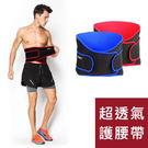 男士運動護腰帶(隨機色)