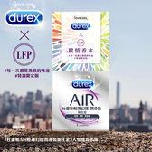 避孕套 衛生套 Durex杜蕾斯 AIR輕薄幻隱潤滑裝保險套3入+縱情香水組