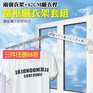 窗戶衣架 曬衣架 2個衣架+82cm曬衣桿 多功能 窗框 掛衣架 掛衣桿 窗戶 晾衣架(V50-1817)