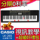 【小麥老師樂器館】CASIO 卡西歐 LK-265 61鍵 電子琴 ►贈超值好禮► LK265 魔光系統 力度鍵