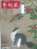 【書寶二手書T5/雜誌期刊_D18】藝術家_544期_鴻梅新人獎專輯