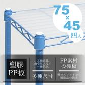 【dayneeds】75x45公分透白PP塑膠板_四入