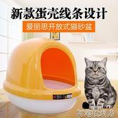 貓砂盆開放式貓廁所半封閉貓沙盆貓咪廁所愛麗絲貓砂盆 阿宅便利店