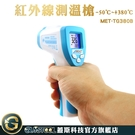 手持式測溫槍 TG380B 蓋斯科技 體溫計 工業溫度計 發射率可調 溫度測試儀 非接觸式 高效準確