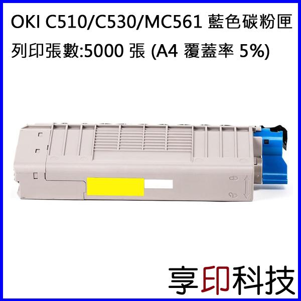 【享印科技】OKI 44469727 藍色副廠高容量碳粉匣 適用 C510/C530/C530n/C530dn/MC561/MC561dn