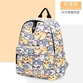後背包百搭背包書包休閒韓版電腦包大容量旅遊包【聚可愛】