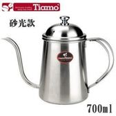 Tiamo HA1554-1 砂光 8mm 細口壺 滴漏壺 700ml 手沖壺 手沖咖啡 入門首選