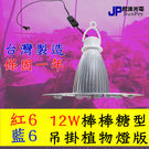 LED 吊掛式 植物 生長燈製造廠商 12W / 12瓦 棒棒糖型 植物燈板 -紅6藍6 JNP017