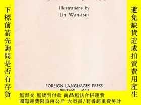 二手書博民逛書店Little罕見PalsY181691 Lin Wan-tsui