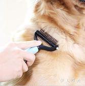 寵物梳子 金毛泰迪貓咪狗用品大型犬開結刀打結梳子脫毛梳毛器 ys4951『伊人雅舍』