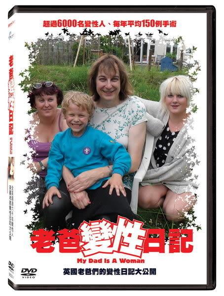 老爸變性日記 DVD My Dad Is A Woman 英國老爸變性日記大公開  (購潮8)