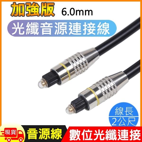 加強版光纖音源連接線-2m