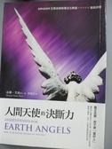 【書寶二手書T1/心靈成長_HAG】人間天使的決斷力-真正去愛,而不是當好人_朵琳‧芙秋