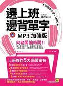 (二手書)邊上班邊背單字MP3加強版