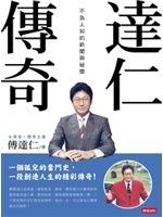 二手書博民逛書店 《達仁傳奇:不為人知的新聞與祕聞》 R2Y ISBN:9571368474│傅達仁