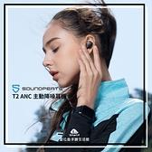 【台中愛拉風│Soundpeats專賣店】 T2 ANC 主動降噪耳機 IPX5防水 長續航力 藍牙5.1