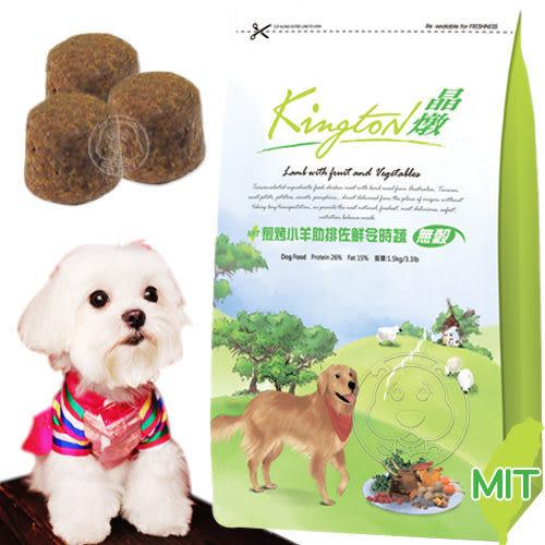 【培菓平價寵物網】晶燉 Kington《全犬無穀配方》煎烤小羊肋排佐鮮令時蔬 - 1.5kg(小顆粒)