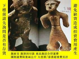 二手書博民逛書店Japanese罕見Jomon Period Art Museum book from Japan earthen