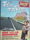 【書寶二手書T4/旅遊_ZDK】我們正在冒險:開啟親子新關係的露營車之旅_Jaguar小姐