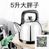 熱水壺 一體電熱水壺燒水壺自動斷電自動保溫電熱恒溫5L電水壺家用 歐歐流行館