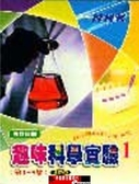 【停看聽音響唱片】【DVD】NHK 趣味科學實驗 (1)