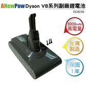 ANewPow Dyson V8系列副廠鋰電池 DC8230