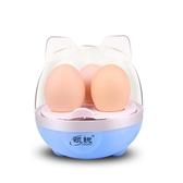 煮蛋器蒸蛋器自動斷電迷你單層煮雞蛋機小型1-3蛋 凱斯盾