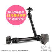 【配件王】公司貨 ROWA 樂華 11吋 魔術手臂 外接 多功能支架 麥克風 螢幕 閃燈 熱靴 自由手臂