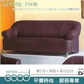 《固的家具GOOD》232-8-AL 968型咖啡色沙發/3人座【雙北市含搬運組裝】