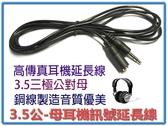 [富廉網] AD-33 標準黑色 3.5公-母耳機訊號延長線 5M