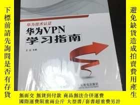 二手書博民逛書店華為VPN學習指南(罕見未拆封)Y2233 王達 著 人民郵電出版社 出版2017