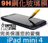 【妃航】台灣製造 高品質 9H 強化 玻璃膜 iPad mini 4 超強硬度 抗刮玻璃 保護貼