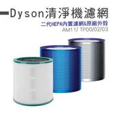 Dyson二代空淨機濾網 原廠外殼搭配二代濾網 可分離 適用AM11 TP02 TP03 TP00