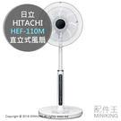 【配件王】日本代購 HITACHI 日立 HEF-110M 直立式 電風扇 4段調節 節能靜音 另 F-CJ322