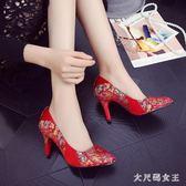 婚鞋 結婚紅鞋子新娘鞋敬酒鞋高跟紅色鞋子伴娘禮服紅鞋 df8709【大尺碼女王】