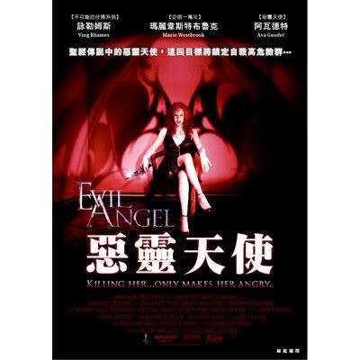 惡靈天使DVD