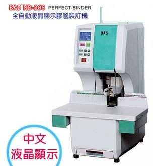 BAS NB-308 自動膠管裝訂機