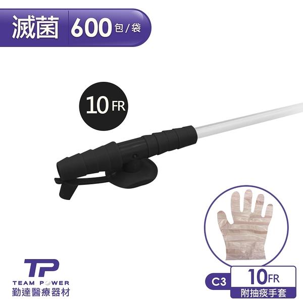 【勤達】醫療級滅菌款抽痰包10FR-600條/包(附抽痰手套)-C3-醫院規格抽痰用