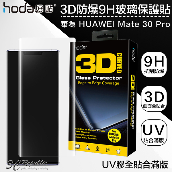 hoda 華為 HUAWEI Mate 30 Pro 3D 9H 鋼化 玻璃貼 保護貼 UV膠 全滿版