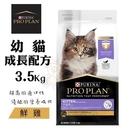 補貨中*KING WANG*PROPLAN冠能 幼貓鮮雞成長配方3.5Kg 獨家初乳提供發育所需營養 貓糧