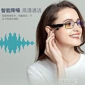 藍芽眼鏡 個性藍芽耳機眼鏡通話音樂新款防藍光高清駕駛運動潮鏡運動 阿薩布魯