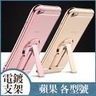 蘋果 IPhone6 I6s 4.7 Plus 電鍍手機殼 全包覆 透明 保護殼 支架 玫瑰金 土豪金 軟殼 保護殼
