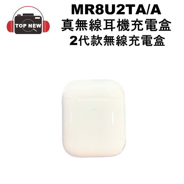 (福利品) 真無線藍牙耳機充電盒 MR8U2TA/A 全新蘋果2代款 A1938 無線充電版 AirPods II 正品 無保固