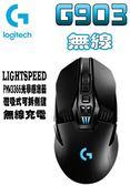 [地瓜球@] 羅技 Logitech G903 LIGHTSPEED 無線 遊戲 滑鼠 Powerplay 無線充電
