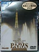 挖寶二手片-Z12-011-正版DVD*音樂【胎教及心靈舒緩音樂-法國 繁華的巴黎】-視覺 聽覺舒緩