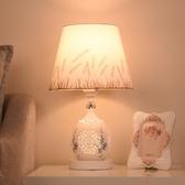 桌燈歐式陶瓷檯燈現代簡約臥室床頭燈客廳書房個性創意LED燈【端午鉅惠】
