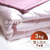 【岱妮蠶絲】EY30991天然特級100%長纖純蠶絲被-3kg (雙人加大7x8)